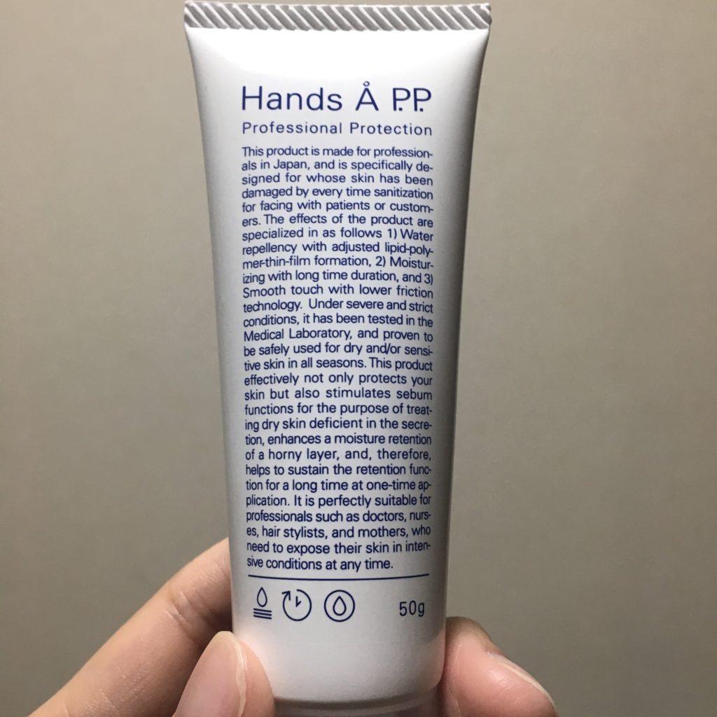 Hands A P.P.ハンドクリームの商品画像