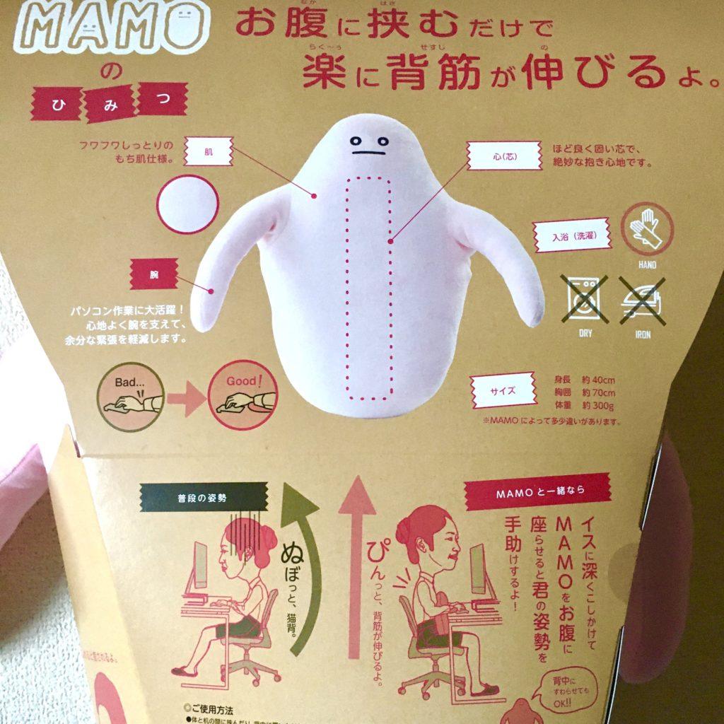 MAMOのパッケージ画像
