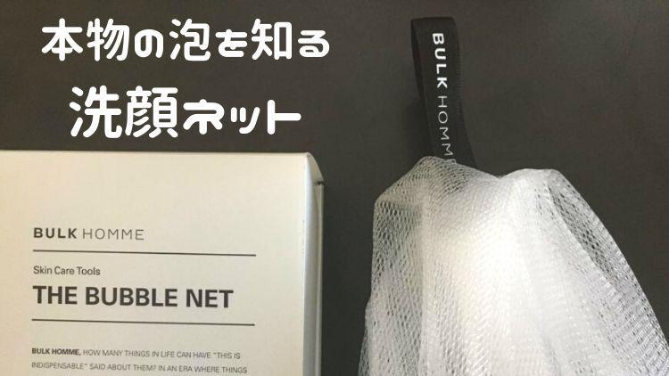 バルクオム洗顔ネットの画像