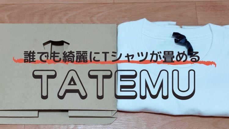 TATEMUの画像