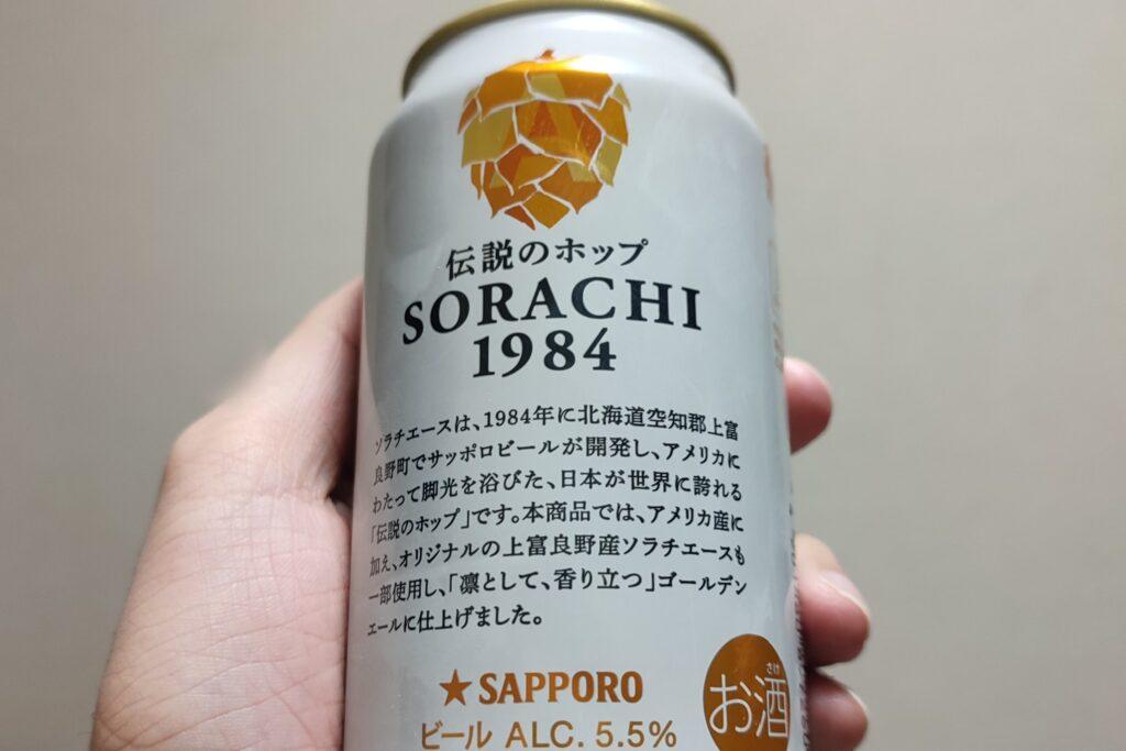 SORACHI1984のパッケージ裏の画像