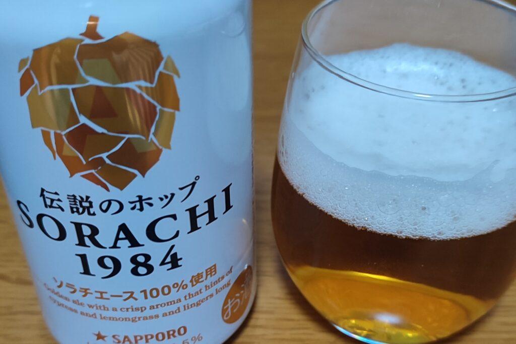 SORACHI1984をグラスに注いだ画像