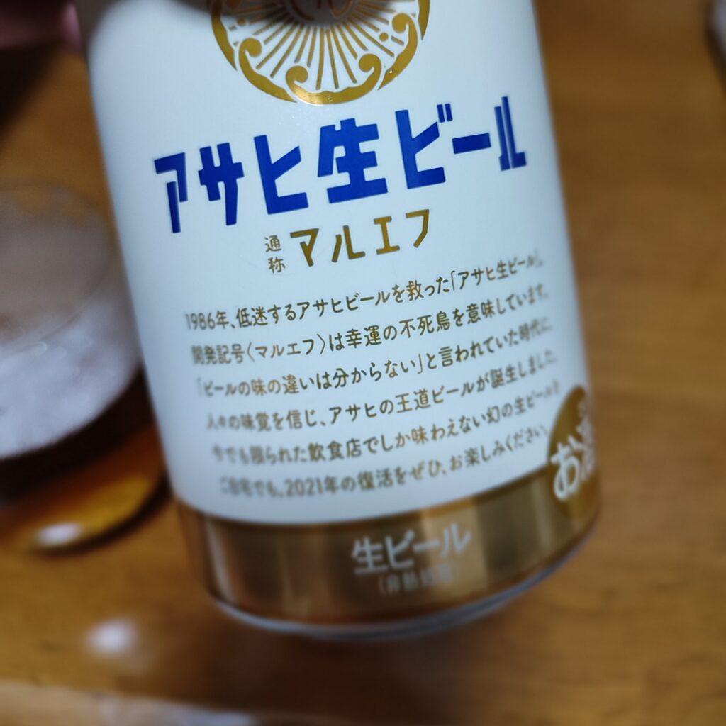 アサヒ生ビール・マルエフの商品説明画像